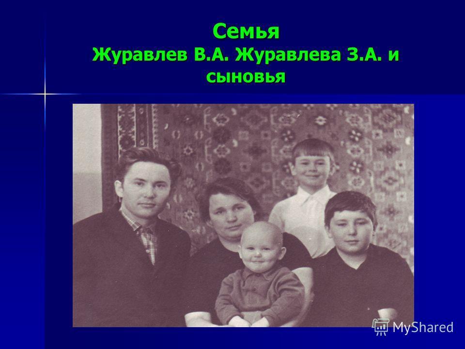 Семья Журавлев В.А. Журавлева З.А. и сыновья