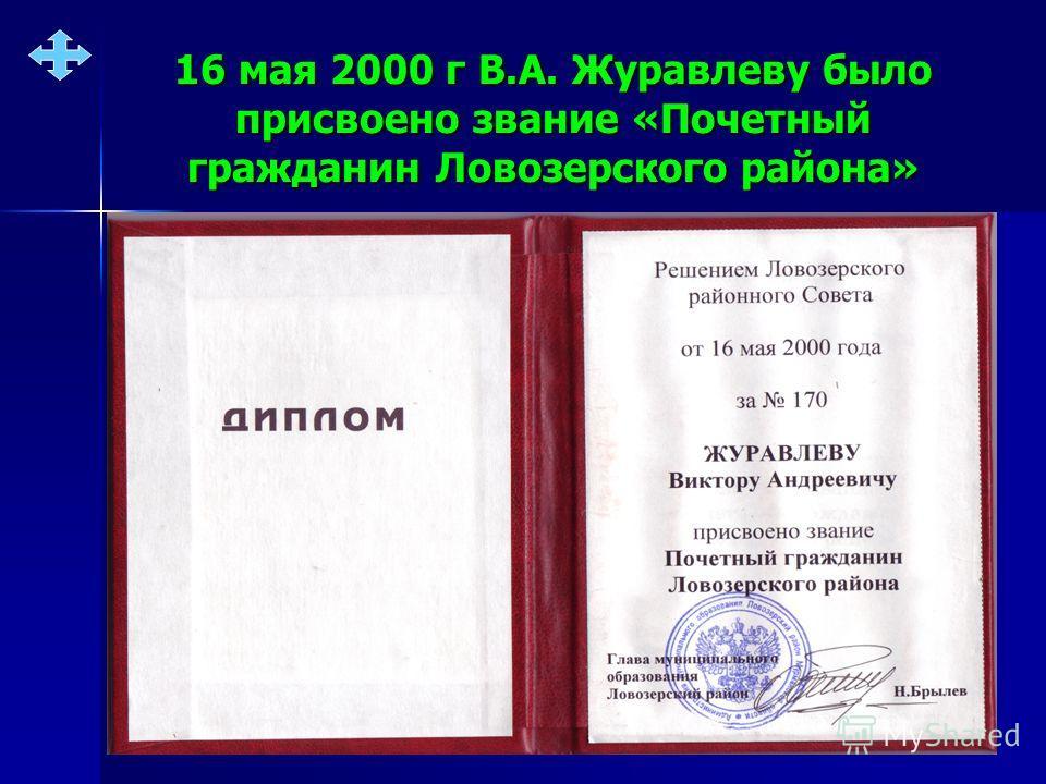 16 мая 2000 г В.А. Журавлеву было присвоено звание «Почетный гражданин Ловозерского района»