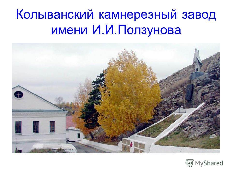 И. И. Ползунов – создатель «огненной машины» Заводы того времени находились в рабской зависимости от водяного колеса - единственного источника энергии, а также от наличия топлива, поэтому они строились на берегах рек, богатых лесом. В апреле 1763 г.