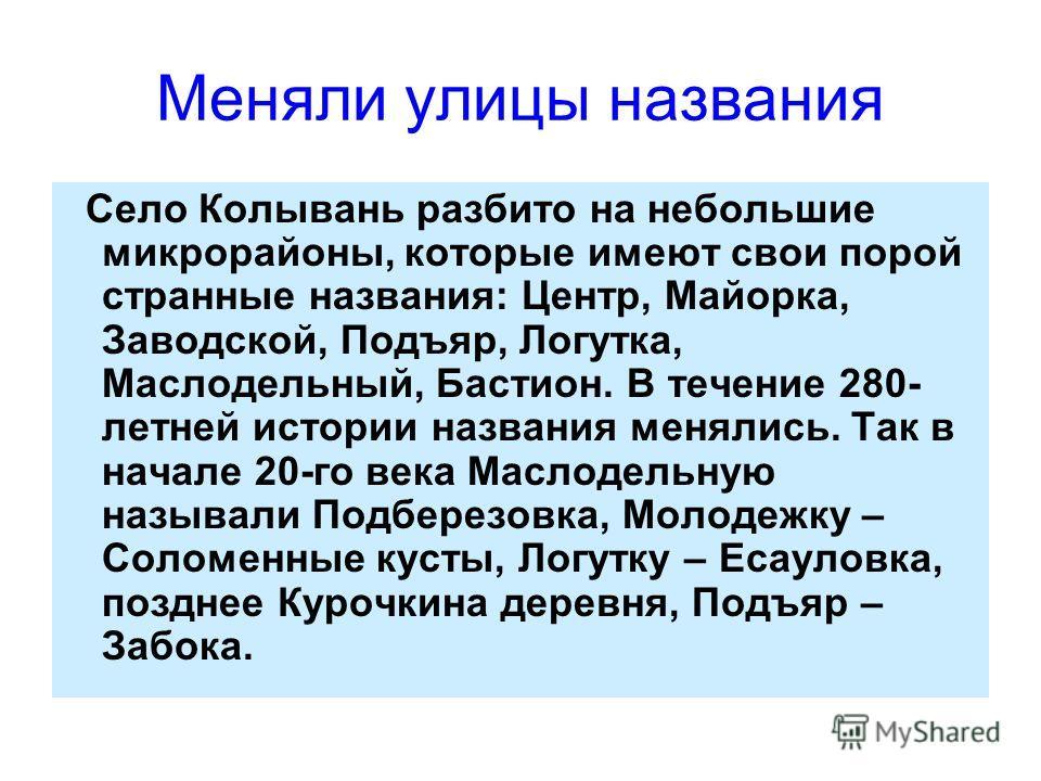 Ф. В. Стрижков А еще в Колывани есть улица, которая носит имя Ф. Стрижкова. В 1799 г. Стрижков разработал проект строительства шлифовальной фабрики на месте бывшего Колыванского завода, закрытого из- за