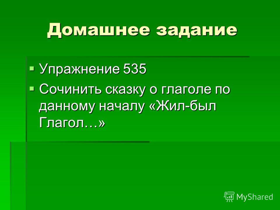 Домашнее задание Упражнение 535 Сочинить сказку о глаголе по данному началу «Жил-был Глагол…»