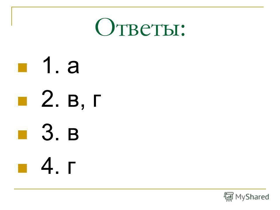 Ответы: 1. а 2. в, г 3. в 4. г