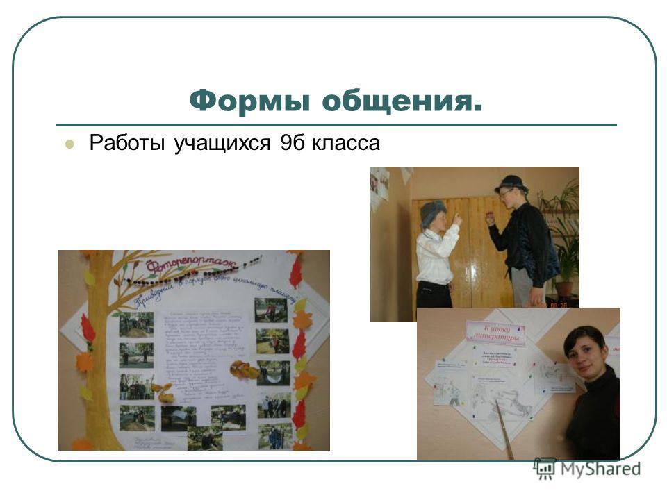 Формы общения. Работы учащихся 9б класса