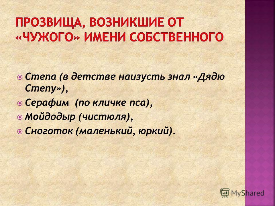 Степа (в детстве наизусть знал «Дядю Степу»), Серафим (по кличке пса), Мойдодыр (чистюля), Сноготок (маленький, юркий).