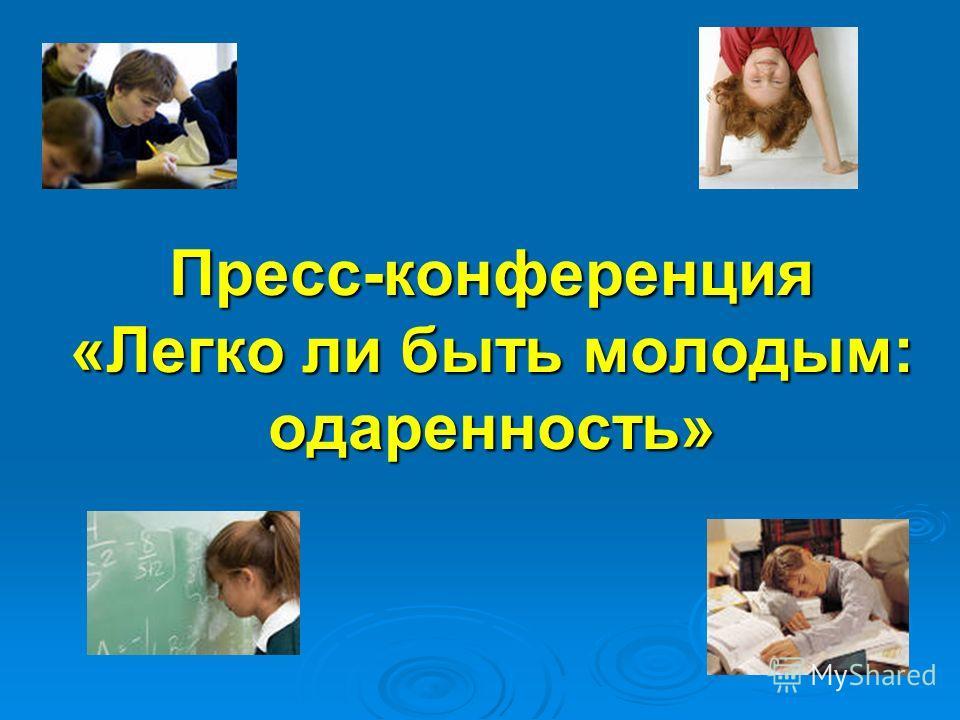 Пресс-конференция «Легко ли быть молодым: одаренность»