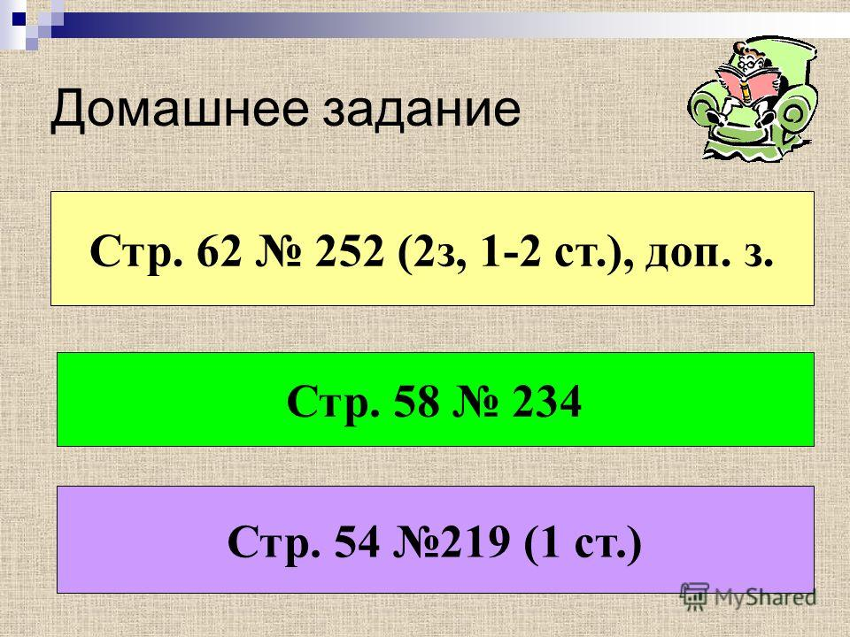 Домашнее задание Стр. 62 252 (2з, 1-2 ст.), доп. з. Стр. 58 234 Стр. 54 219 (1 ст.)