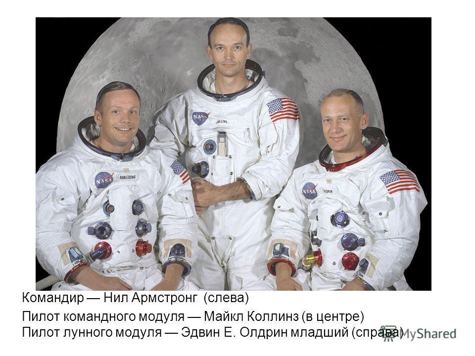 Командир Нил Армстронг (слева) Пилот командного модуля Майкл Коллинз (в центре) Пилот лунного модуля Эдвин E. Олдрин младший (справа)