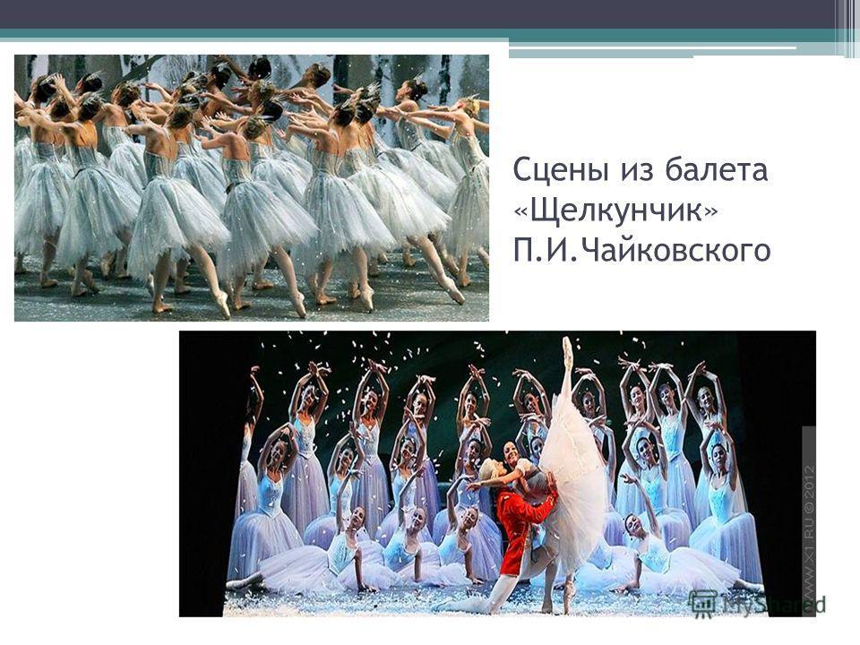 Сцены из балета «Щелкунчик» П.И.Чайковского