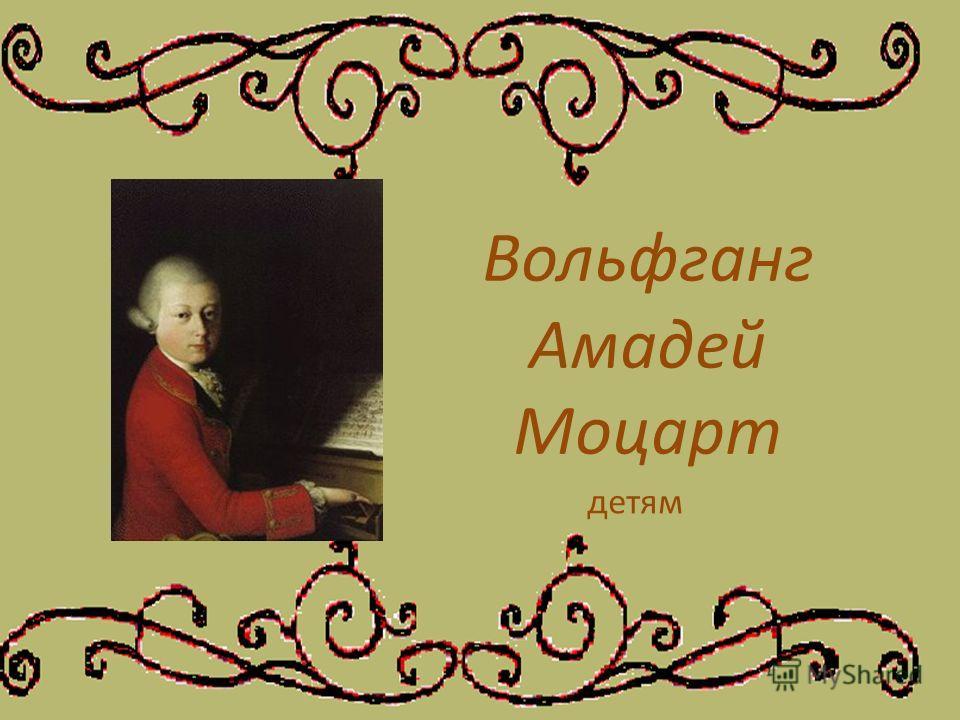 Вольфганг Амадей Моцарт детям