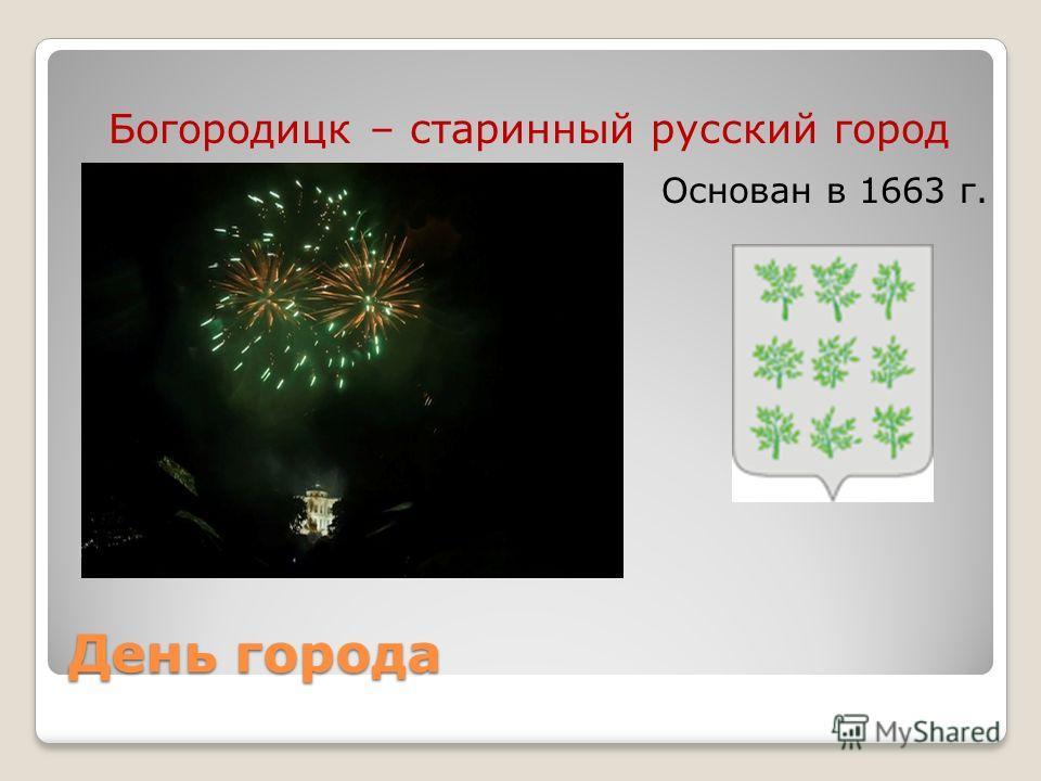 День города Богородицк – старинный русский город Основан в 1663 г.