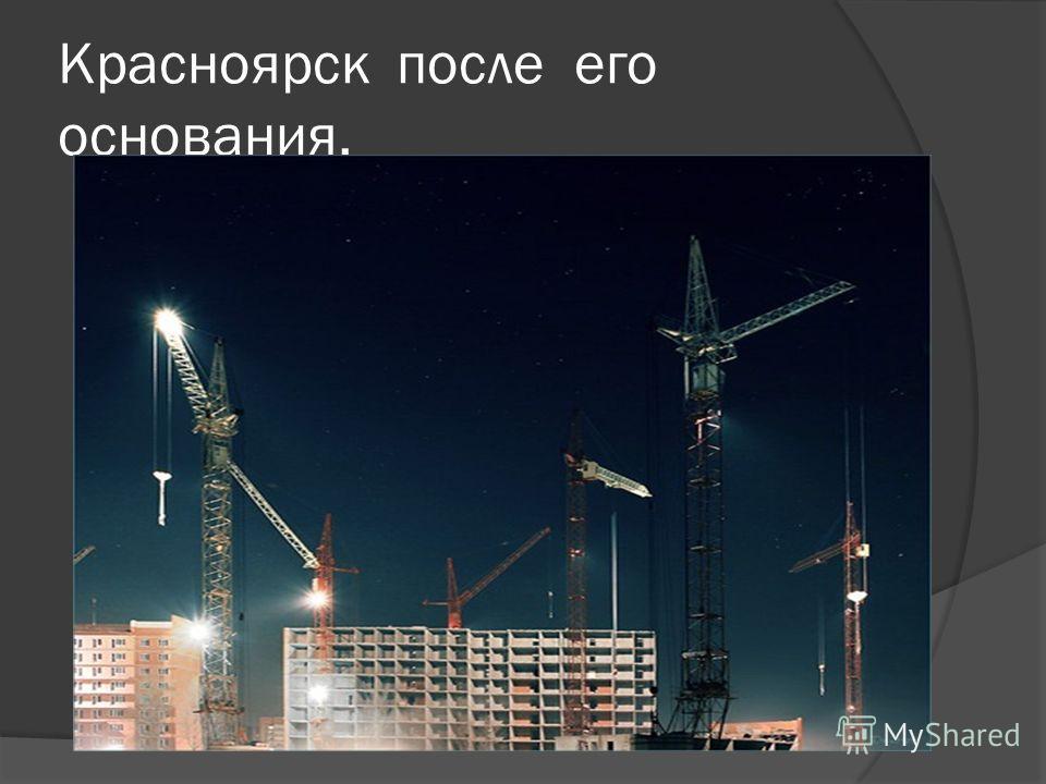 Красноярск после его основания.
