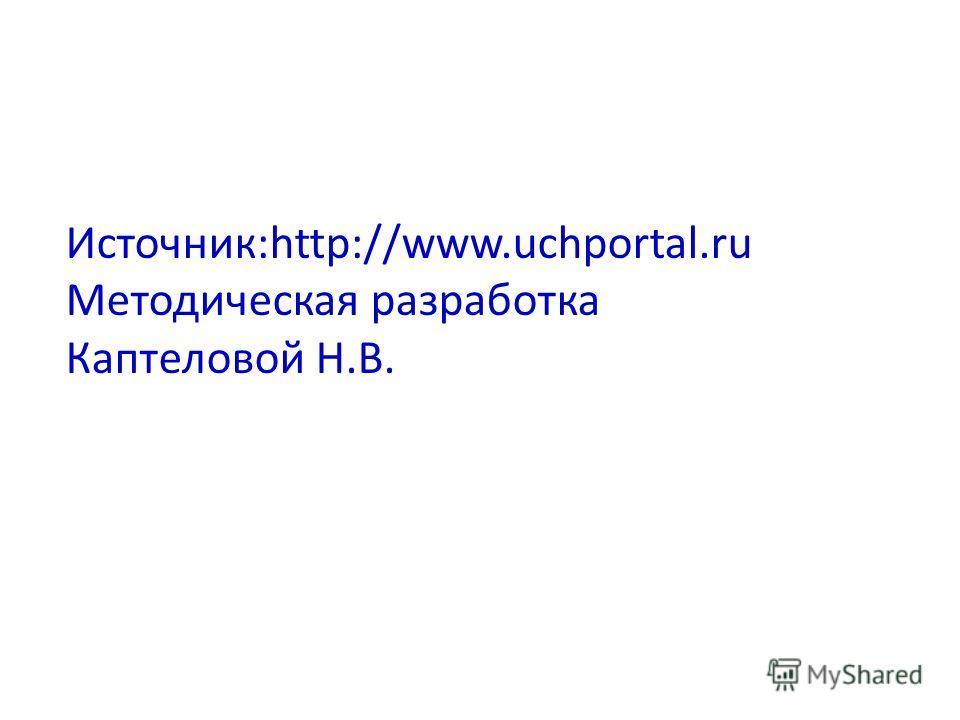 Источник:http://www.uchportal.ru Методическая разработка Каптеловой Н.В.