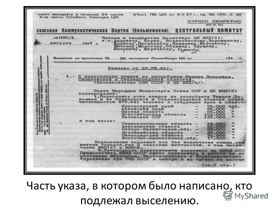 Часть указа, в котором было написано, кто подлежал выселению.