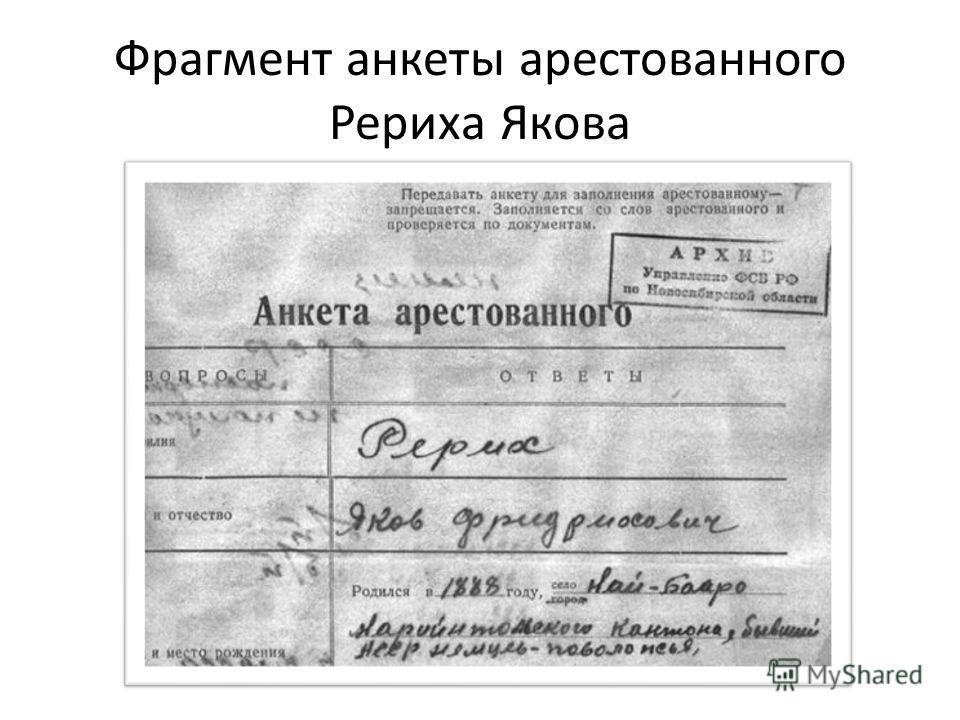 Фрагмент анкеты арестованного Рериха Якова