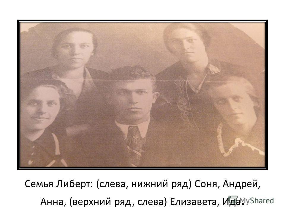 Семья Либерт: (слева, нижний ряд) Соня, Андрей, Анна, (верхний ряд, слева) Елизавета, Ида.