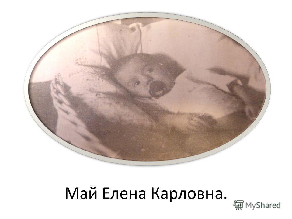Май Елена Карловна.
