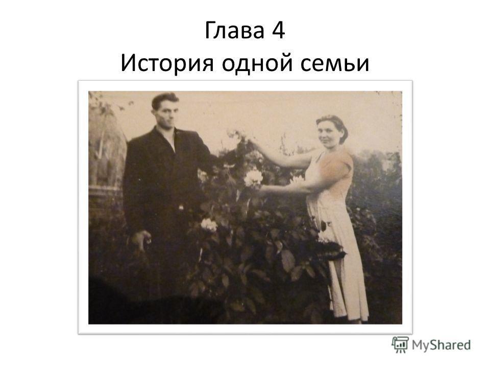 Глава 4 История одной семьи