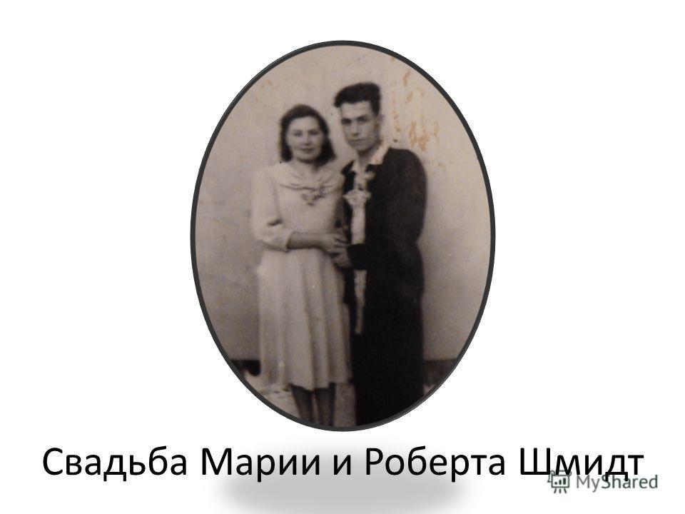 Свадьба Марии и Роберта Шмидт