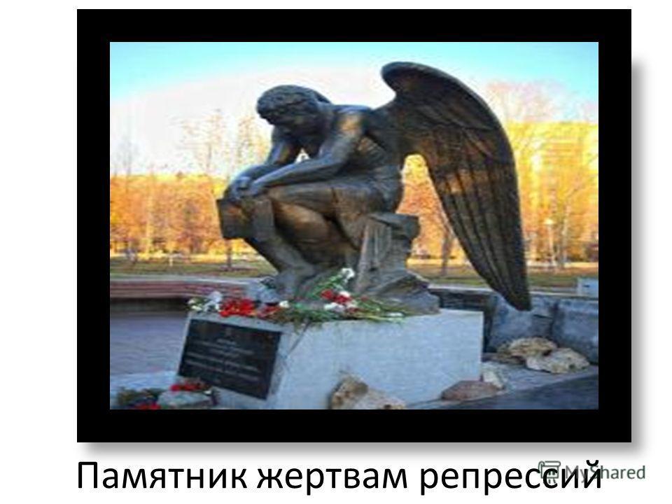 Памятник жертвам репрессий