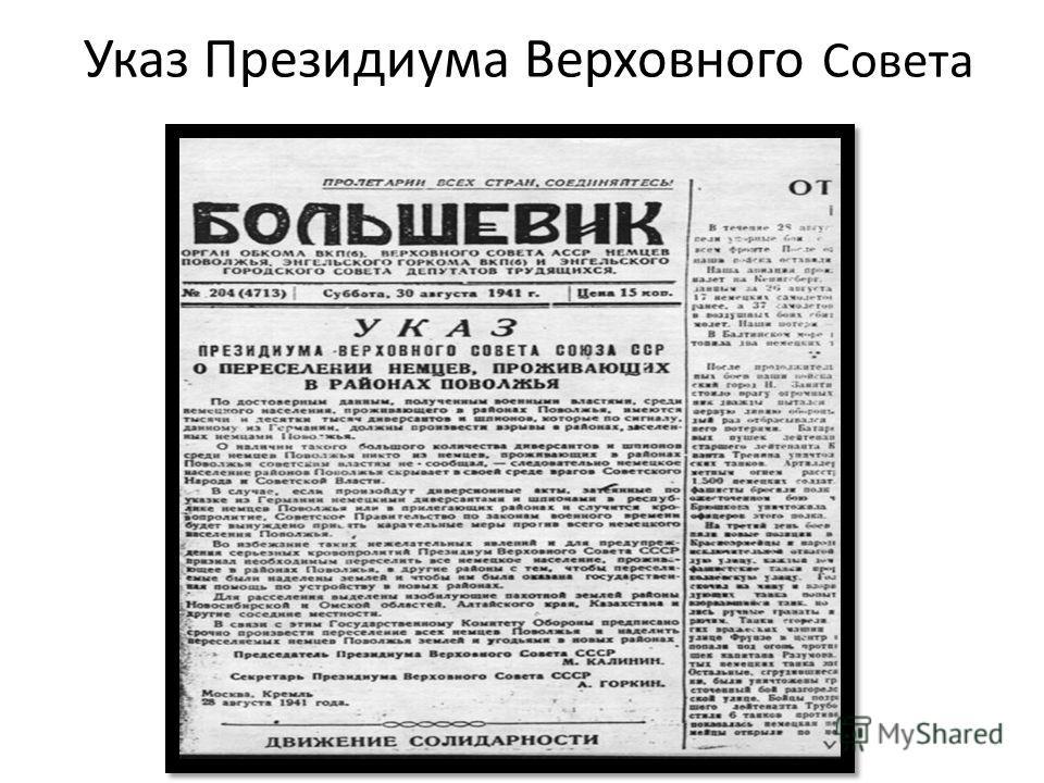 Указ Президиума Верховного Совета