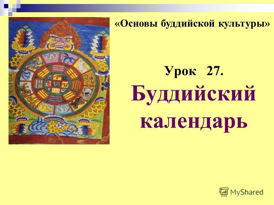 Урок 27. Буддийский календарь «Основы буддийской культуры»