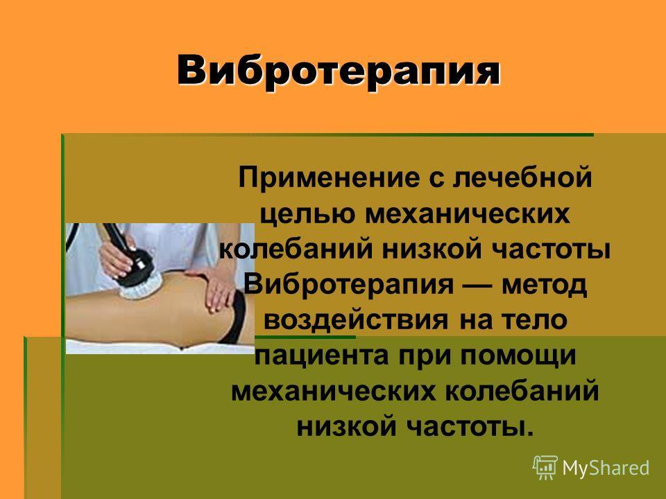 Вибротерапия Применение с лечебной целью механических колебаний низкой частоты Вибротерапия метод воздействия на тело пациента при помощи механических колебаний низкой частоты.