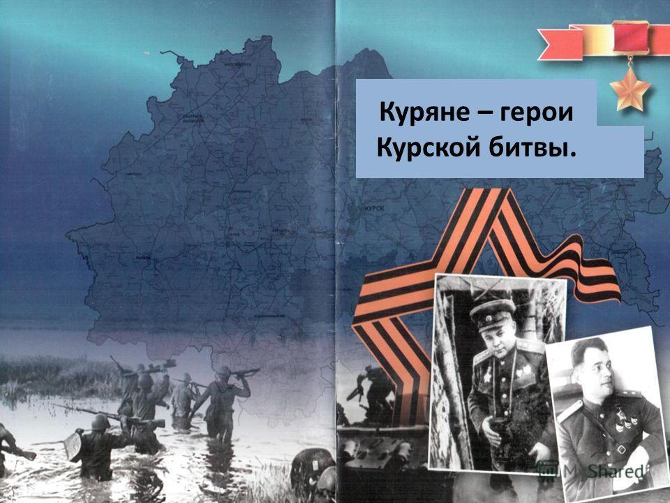Куряне – герои Курской битвы.