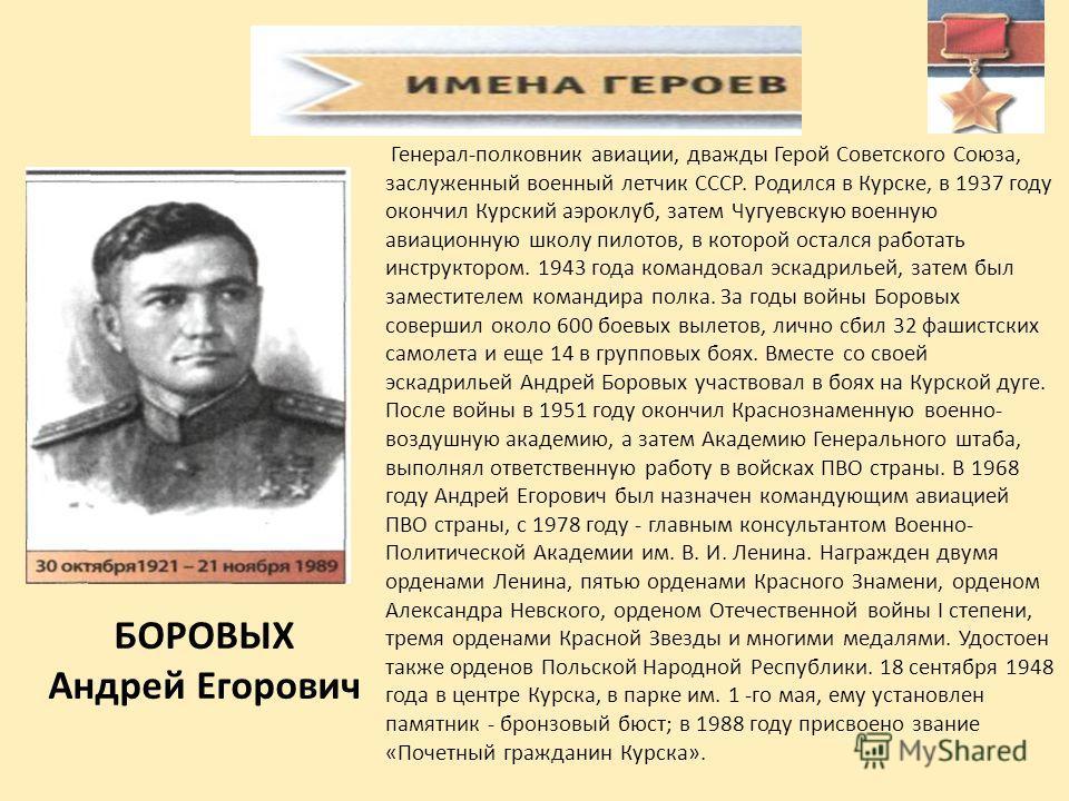 Генерал-полковник авиации, дважды Герой Советского Союза, заслуженный военный летчик СССР. Родился в Курске, в 1937 году окончил Курский аэроклуб, затем Чугуевскую военную авиационную школу пилотов, в которой остался работать инструктором. 1943 года