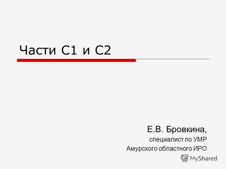 Части С1 и С2 Е.В. Бровкина, специалист по УМР Амурского областного ИРО