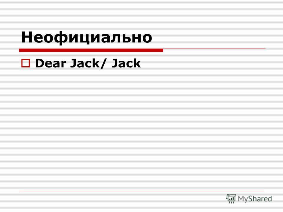 Неофициально Dear Jack/ Jack