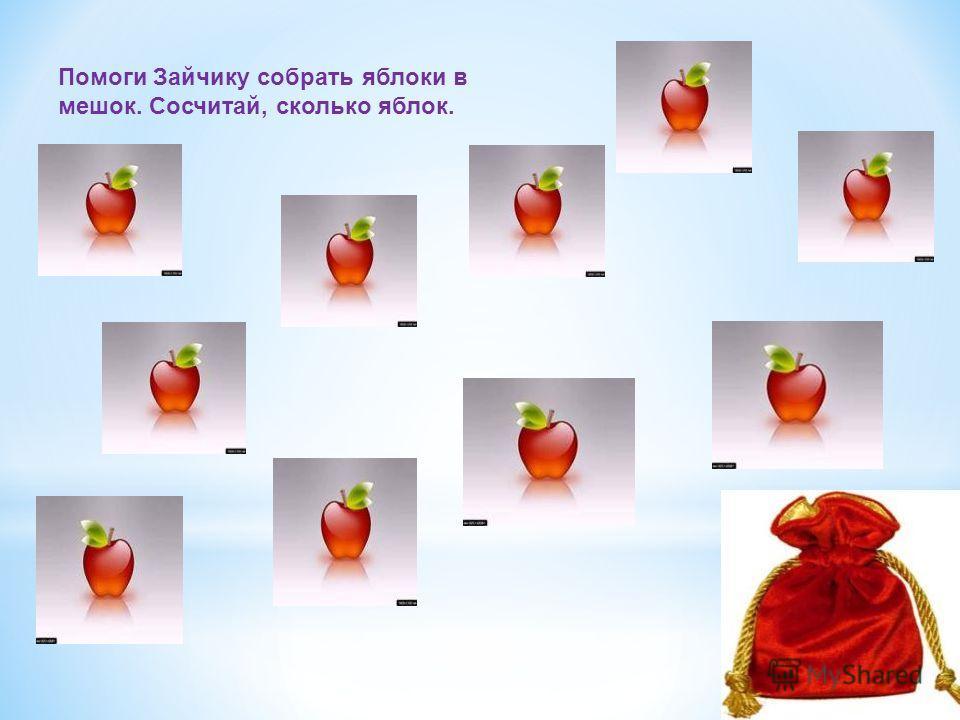 Помоги Зайчику собрать яблоки в мешок. Сосчитай, сколько яблок.