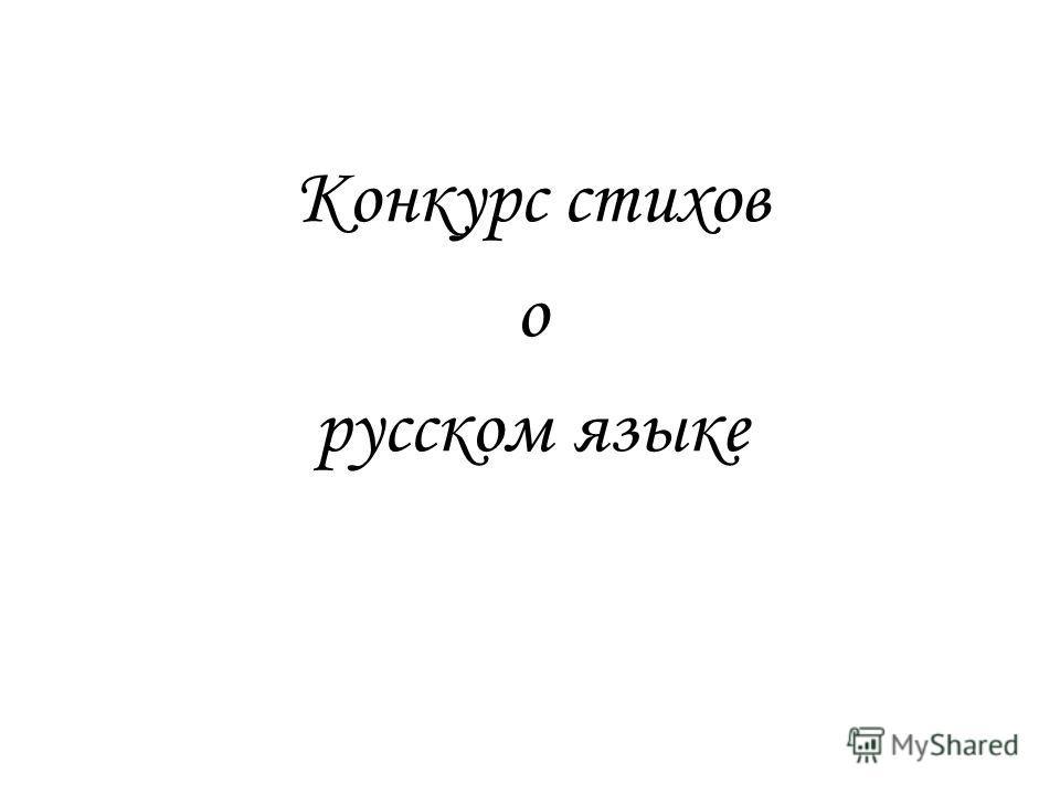 Конкурс стихов о русском языке