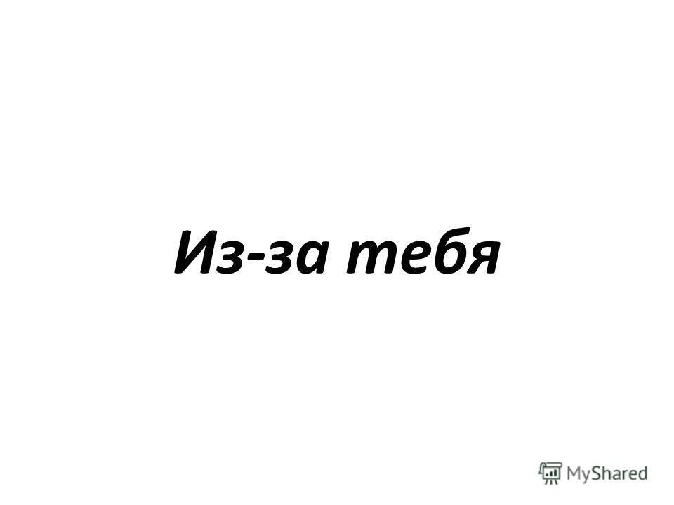 Из-за тебя