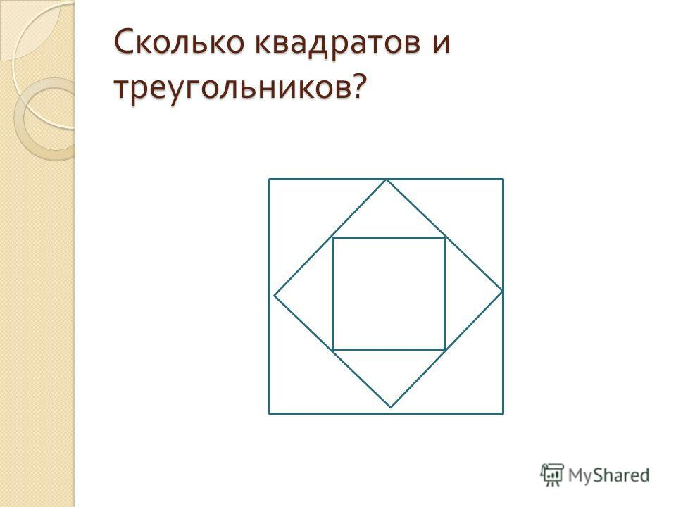 Сколько квадратов и треугольников ?