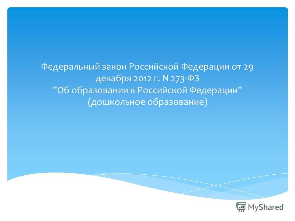 Федеральный закон Российской Федерации от 29 декабря 2012 г. N 273-ФЗ Об образовании в Российской Федерации (дошкольное образование)