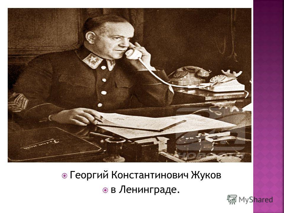Георгий Константинович Жуков в Ленинграде.