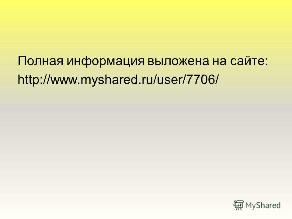 Полная информация выложена на сайте: http://www.myshared.ru/user/7706/