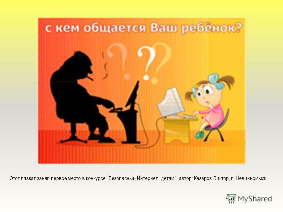 Этот плакат занял первое место в конкурсе Безопасный Интернет - детям автор: Казаров Виктор, г. Невинномыск