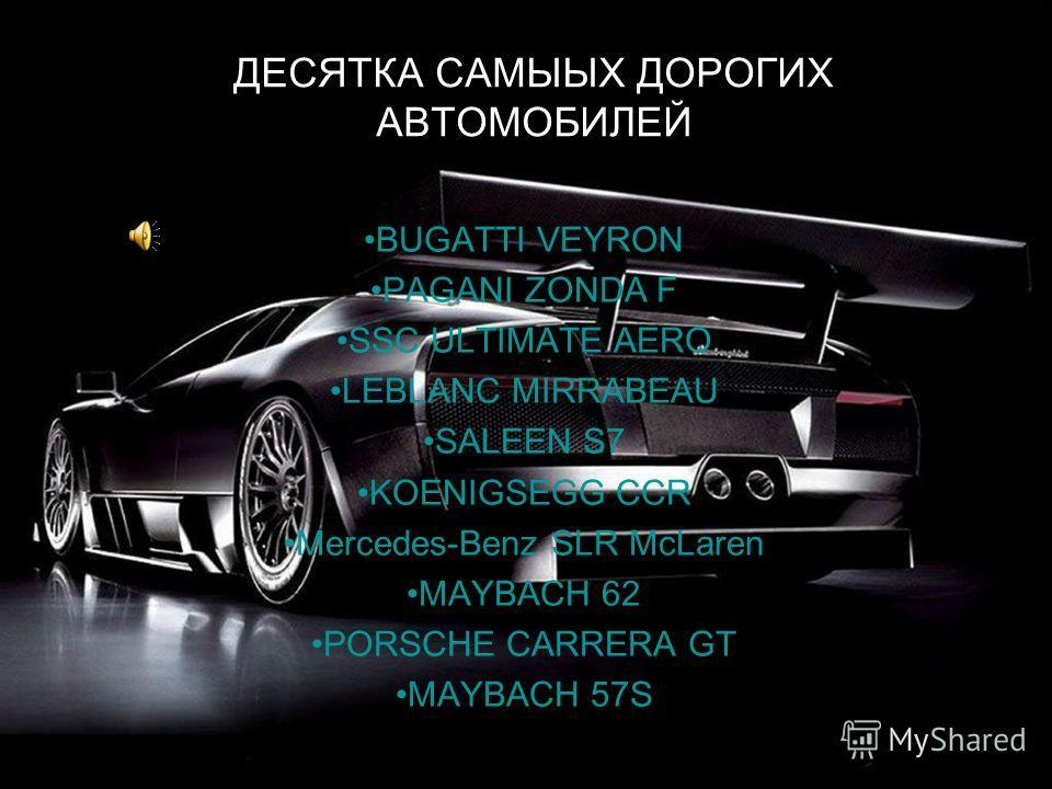 ДЕСЯТКА САМЫЫХ ДОРОГИХ АВТОМОБИЛЕЙ BUGATTI VEYRON PAGANI ZONDA F SSC ULTIMATE AERO LEBLANC MIRRABEAU SALEEN S7 KOENIGSEGG CCR Mercedes-Benz SLR McLaren MAYBACH 62 PORSCHE CARRERA GT MAYBACH 57S