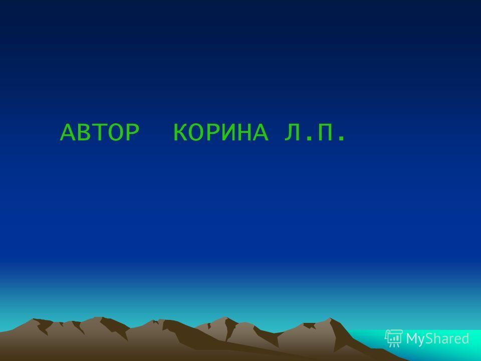 АВТОР КОРИНА Л.П.