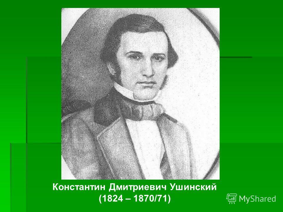 Константин Дмитриевич Ушинский (1824 – 1870/71)