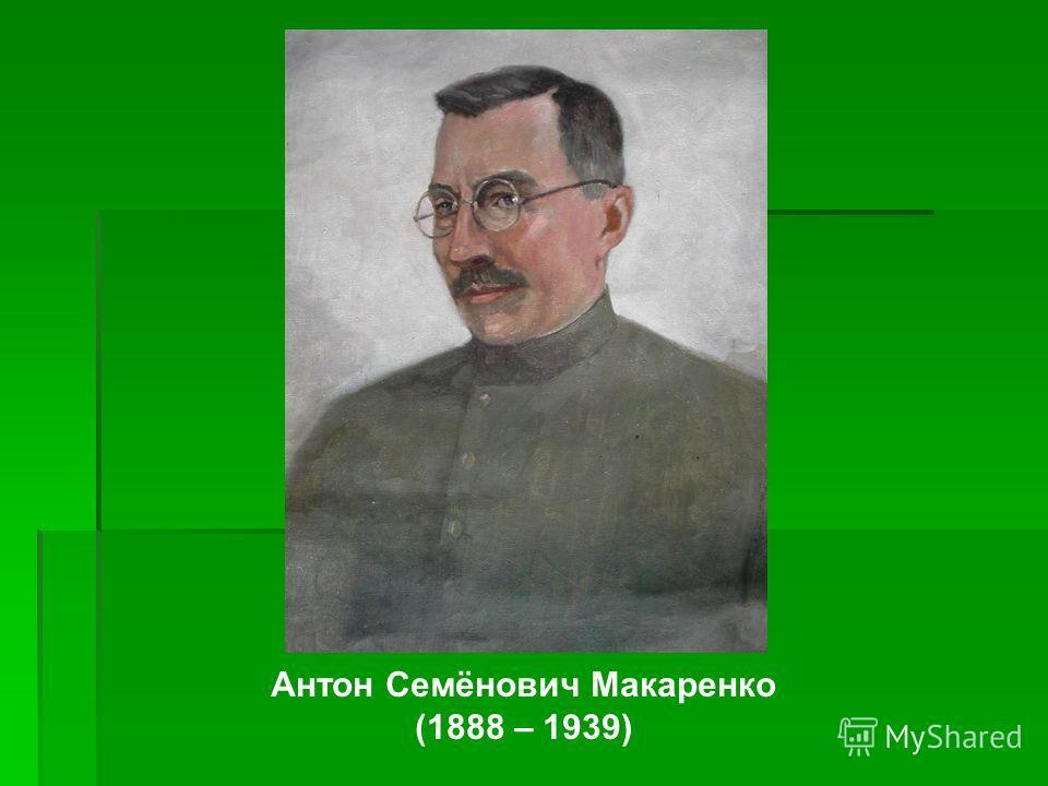 Антон Семёнович Макаренко (1888 – 1939)