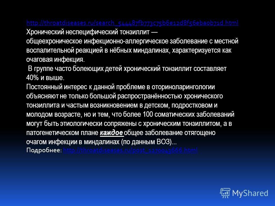 http://throatdiseases.ru/search_544487fb773c75b6e12d8f56eba0b71d.html Хронический неспецифический тонзиллит общеехроническое инфекционно-аллергическое заболевание с местной воспалительной реакцией в нёбных миндалинах, характеризуется как очаговая инф