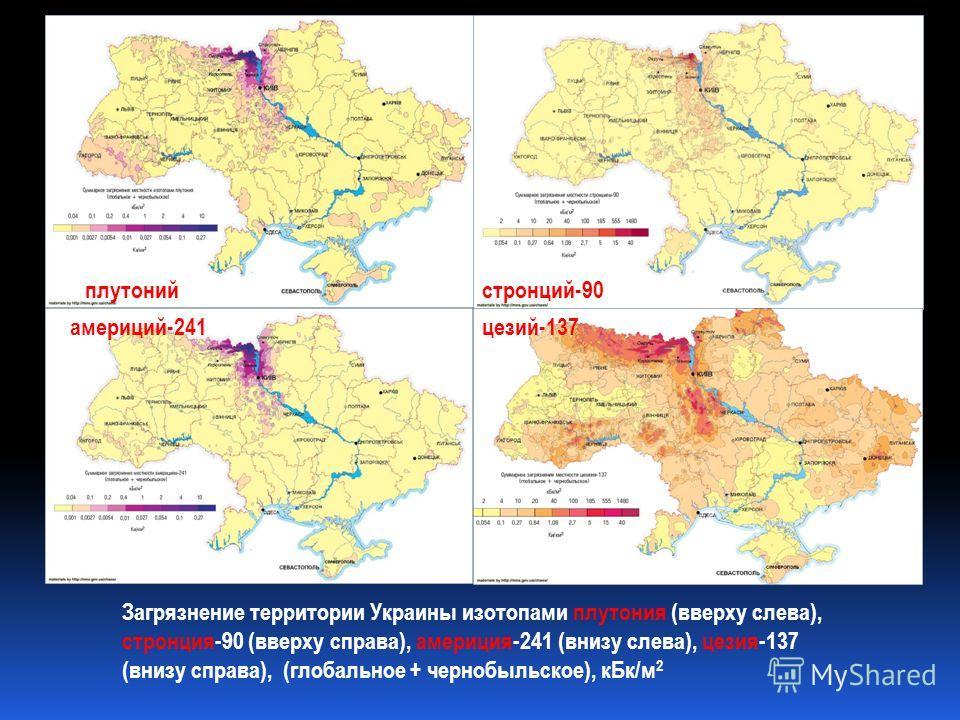 Загрязнение территории Украины изотопами плутония (вверху слева), стронция-90 (вверху справа), америция-241 (внизу слева), цезия-137 (внизу справа), (глобальное + чернобыльское), кБк/м 2 плутоний америций-241 стронций-90 цезий-137