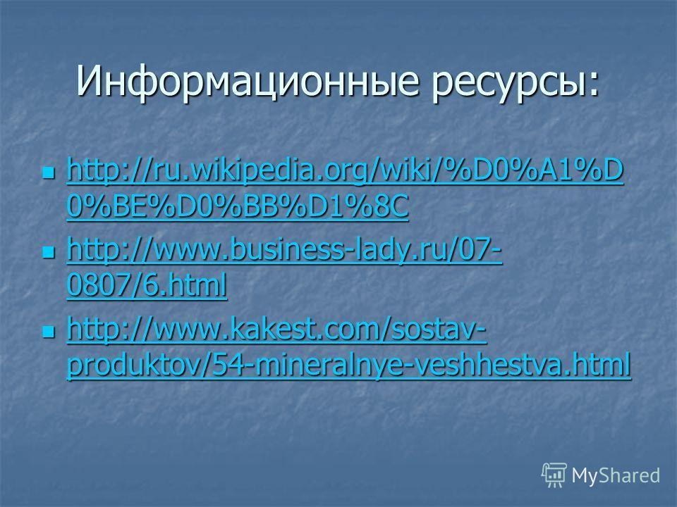 Информационные ресурсы: http://ru.wikipedia.org/wiki/%D0%A1%D 0%BE%D0%BB%D1%8C http://ru.wikipedia.org/wiki/%D0%A1%D 0%BE%D0%BB%D1%8C http://ru.wikipedia.org/wiki/%D0%A1%D 0%BE%D0%BB%D1%8C http://ru.wikipedia.org/wiki/%D0%A1%D 0%BE%D0%BB%D1%8C http:/