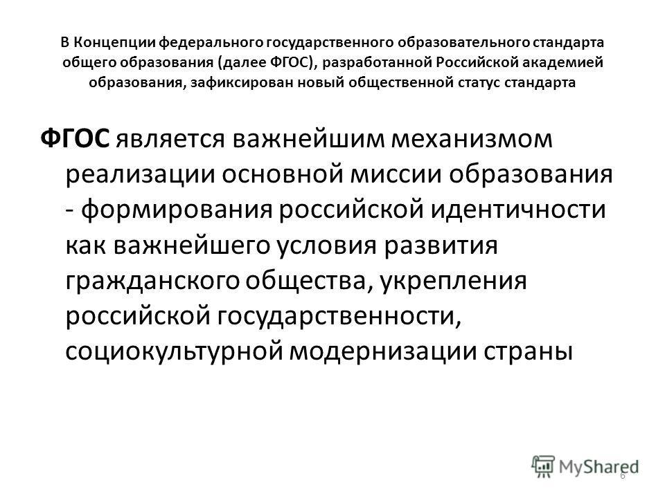 В Концепции федерального государственного образовательного стандарта общего образования (далее ФГОС), разработанной Российской академией образования, зафиксирован новый общественной статус стандарта ФГОС является важнейшим механизмом реализации основ