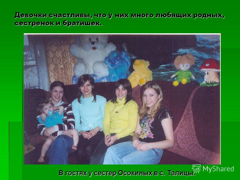 Девочки счастливы, что у них много любящих родных, сестренок и братишек. В гостях у сестер Осокиных в с. Талицы.