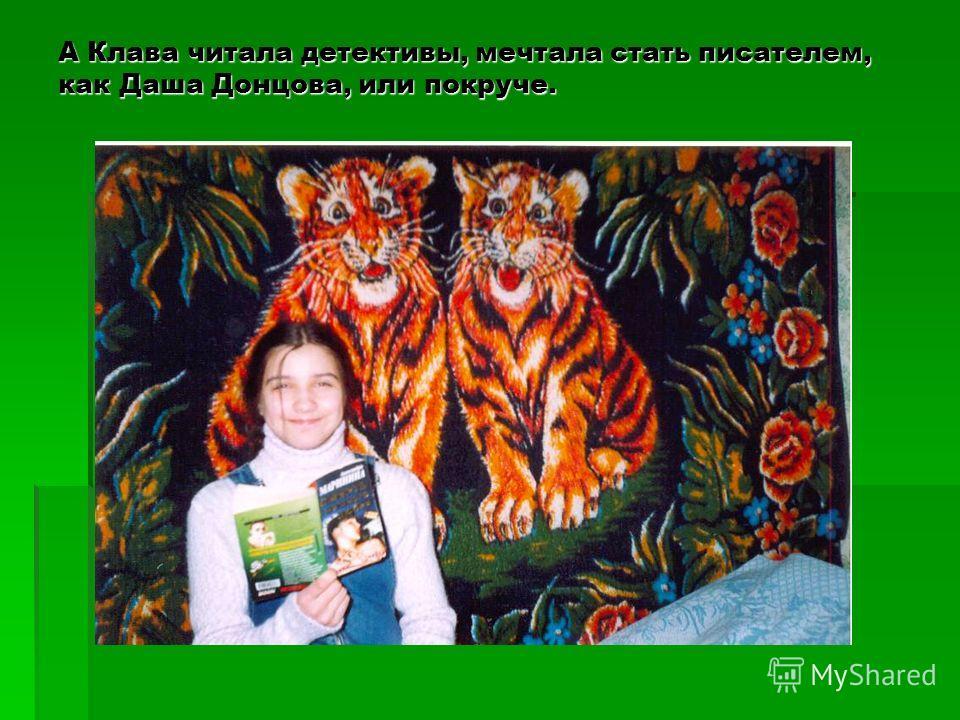 А Клава читала детективы, мечтала стать писателем, как Даша Донцова, или покруче.