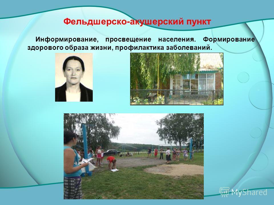 Фельдшерско-акушерский пункт Информирование, просвещение населения. Формирование здорового образа жизни, профилактика заболеваний.