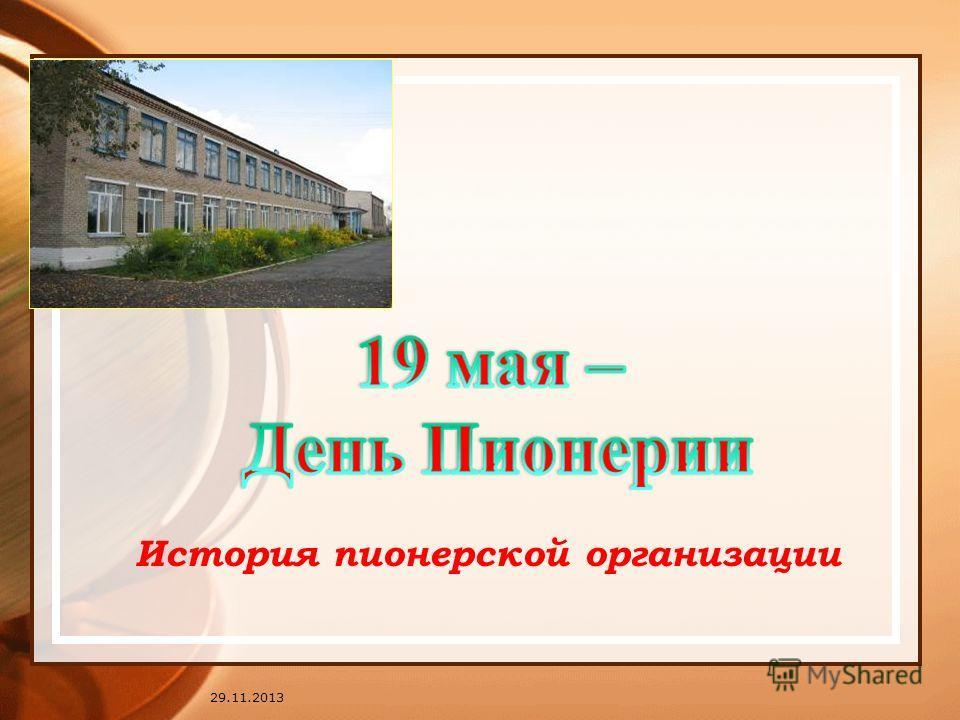 29.11.2013 История пионерской организации